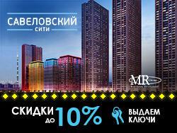 ЖК «Савеловский Сити» Скидка до 10%. Живите рядом с центром!